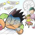 ギャンブル依存症は家庭問題