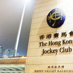 香港ジョッキークラブ、違法賭博の影響に関して警告