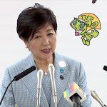 小池都知事、東京のIR入札を検討する必要がある