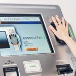 富士通、キャッシュレス生体認証ベッティング機を発表