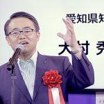 愛知県知事、常滑RFIプロセス収束と共に再選出馬