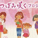 大阪府、女性団体からのIR支援に取り組み
