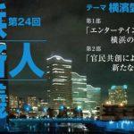 横浜ビジネスリーダーら、IR入札を再び促進