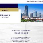 ウィン・リゾーツ、日本語ウェブサイト更新