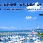 和歌山県、IR計画の改訂版を発表