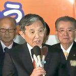 和歌山県知事選、IR賛成派候補が勝利