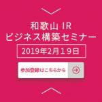 Wakayama Seminar JP