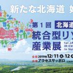 第1回「北海道統合型リゾート産業展」が12月に開催